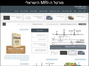 MRI הפורטל הישראלי